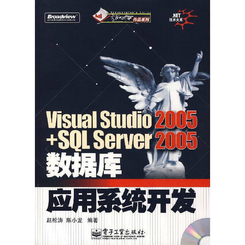 Visual Studio 2005 + SQL Server 2005 数据库应用系统开发(含光盘) PDF下载