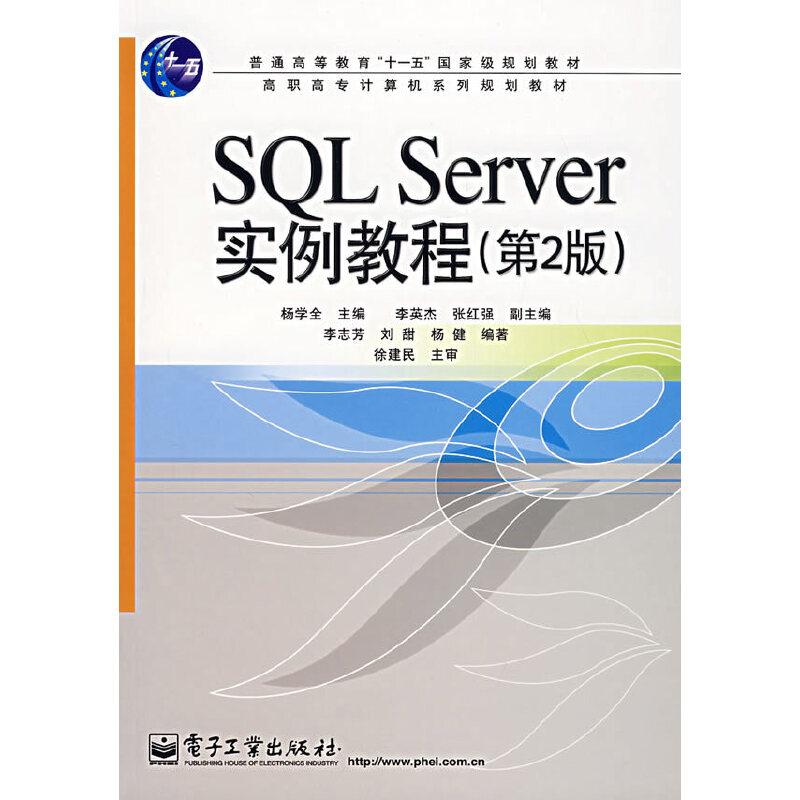 SQL Server 实例教程(第2版) PDF下载