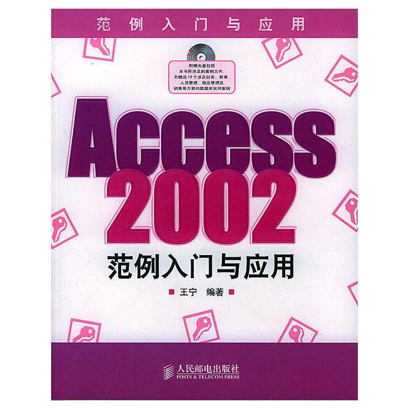 Access2002范例入门与应用(含盘) PDF下载