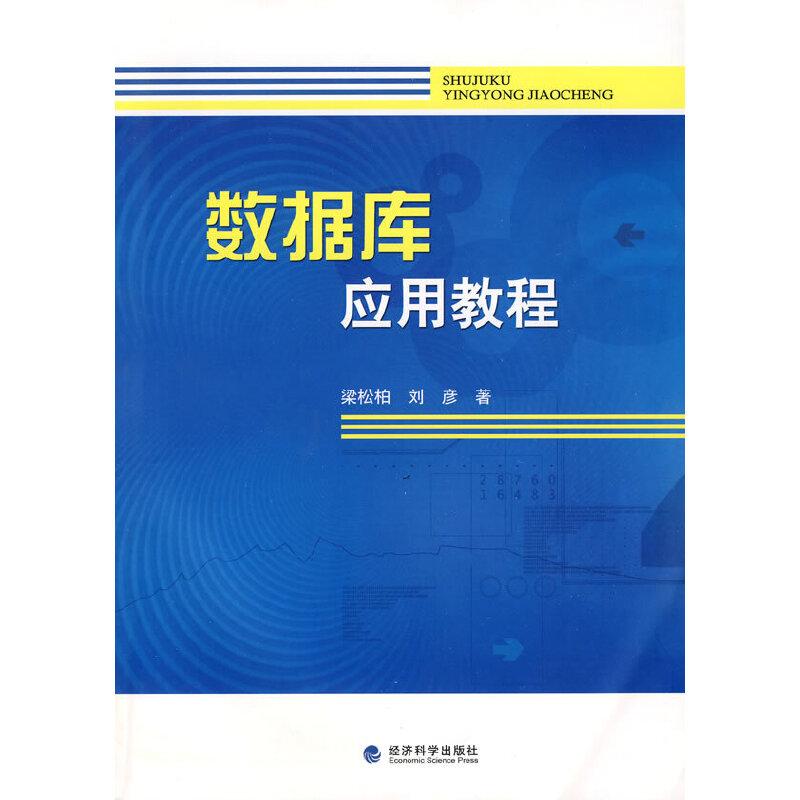 数据库应用教程 PDF下载