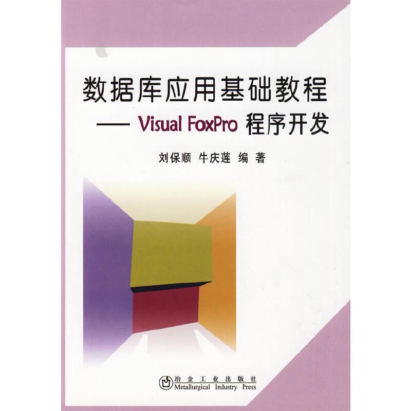 数据库应用基础教程--Visual FoxPro程序开发刘保顺 PDF下载