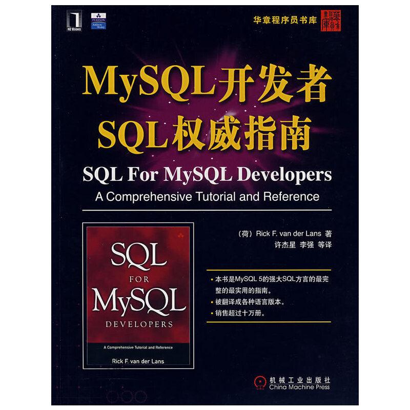 MySQL开发者SQL权威指南 PDF下载