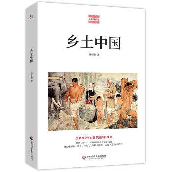 乡土中国(epub,mobi,pdf,txt,azw3,mobi)电子书