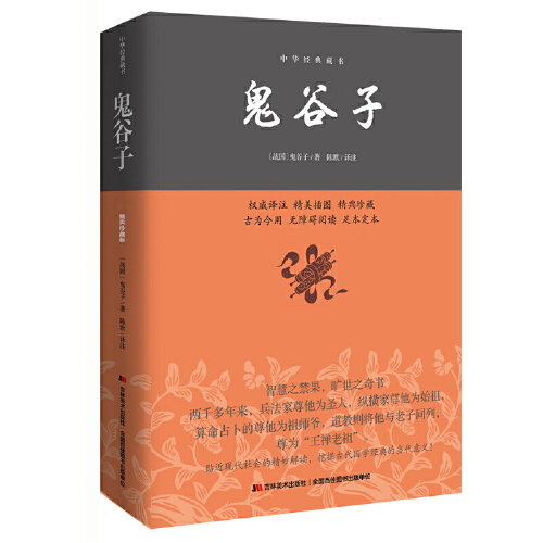 鬼谷子—中华经典藏书(epub,mobi,pdf,txt,azw3,mobi)电子书