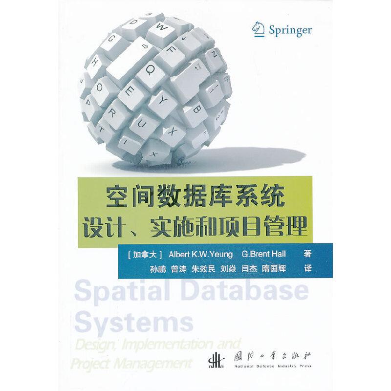 空间数据库系统:设计、实现和项目管理 PDF下载
