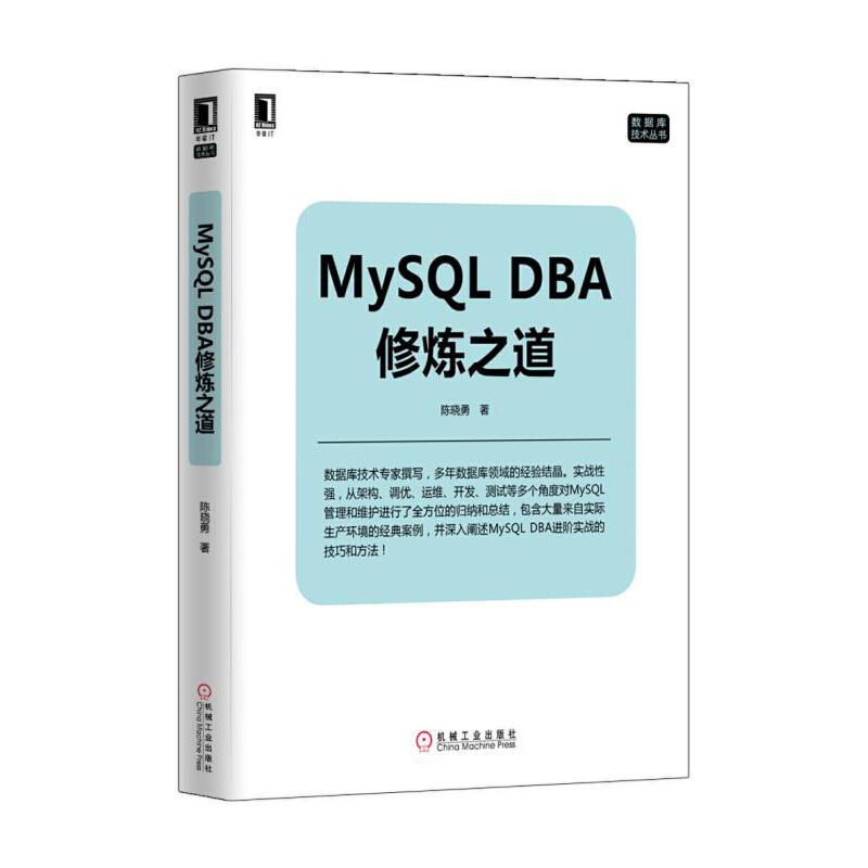 MySQL DBA修炼之道 PDF下载