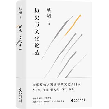 钱穆谈中国历史文化:历史与文化论丛(epub,mobi,pdf,txt,azw3,mobi)电子书