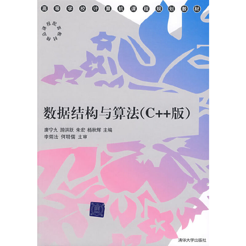 数据结构与算法(C++版)(高等学校计算机课程规划教材) PDF下载