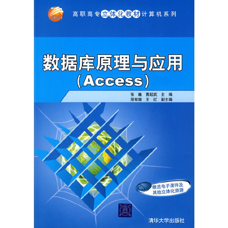 数据库原理与应用(Access)(高职高专立体化教材计算机系列) PDF下载
