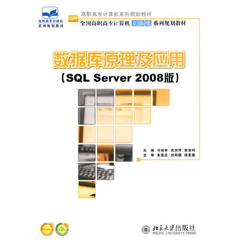 数据库原理及应用(SQL Server 2008版) PDF下载