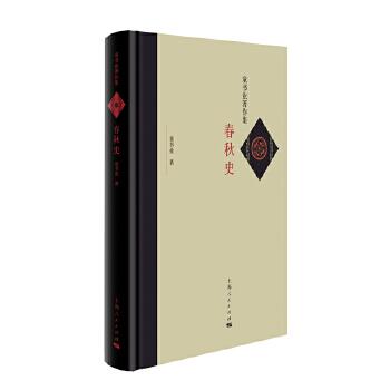 春秋史(epub,mobi,pdf,txt,azw3,mobi)电子书
