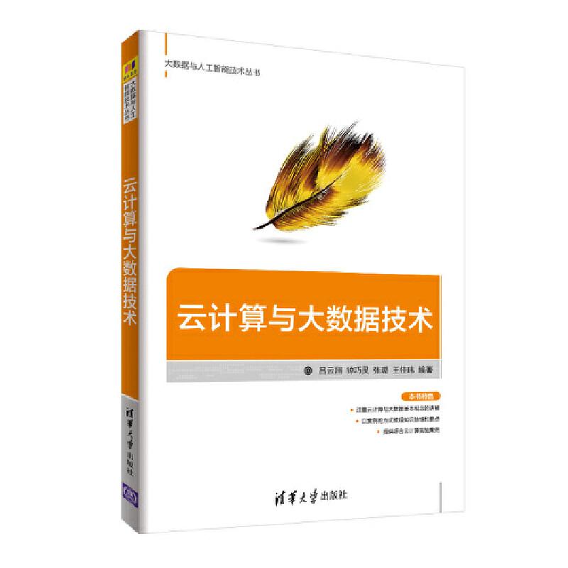 云计算与大数据技术 PDF下载