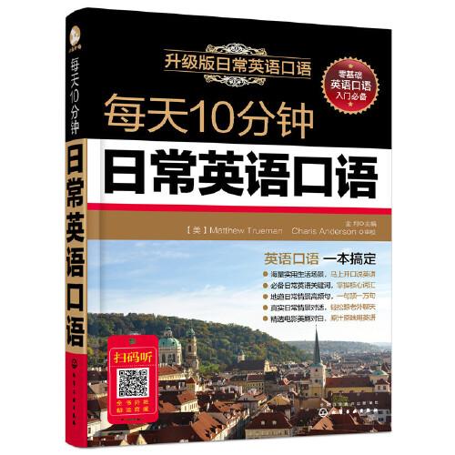 每天10分钟日常英语口语(epub,mobi,pdf,txt,azw3,mobi)电子书