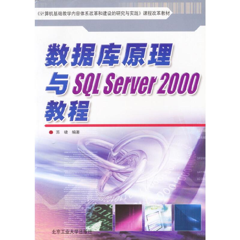 数据库原理与SQL SERVER 2000教程 PDF下载
