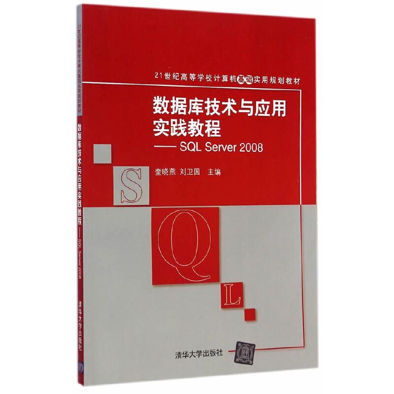 数据库技术与应用实践教程——SQL Server 2008(21世纪高等学校计算机基础实用规划教? PDF下载