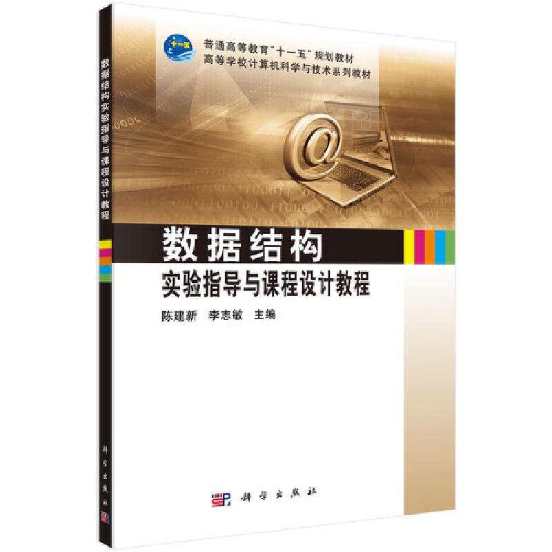 数据结构实验指导与课程设计教程 PDF下载