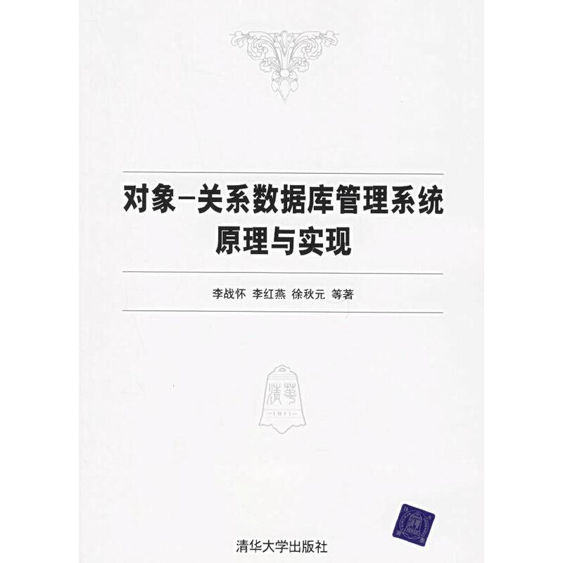 对象-关系数据库管理系统原理与实现 PDF下载