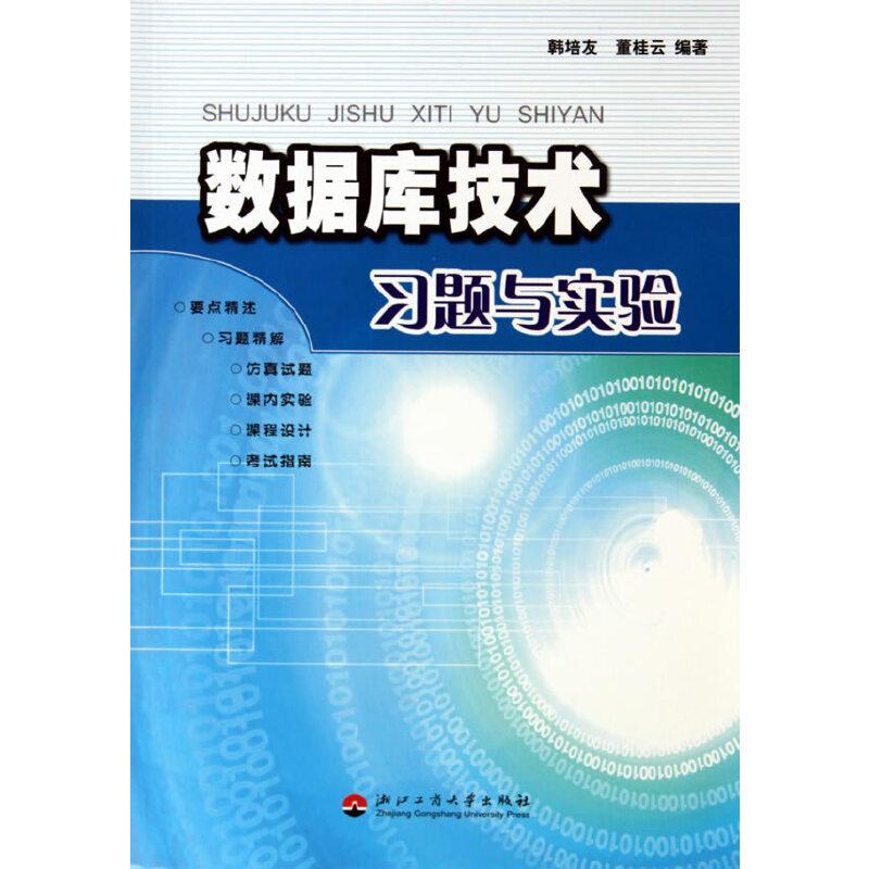 数据库技术习题与实验 PDF下载