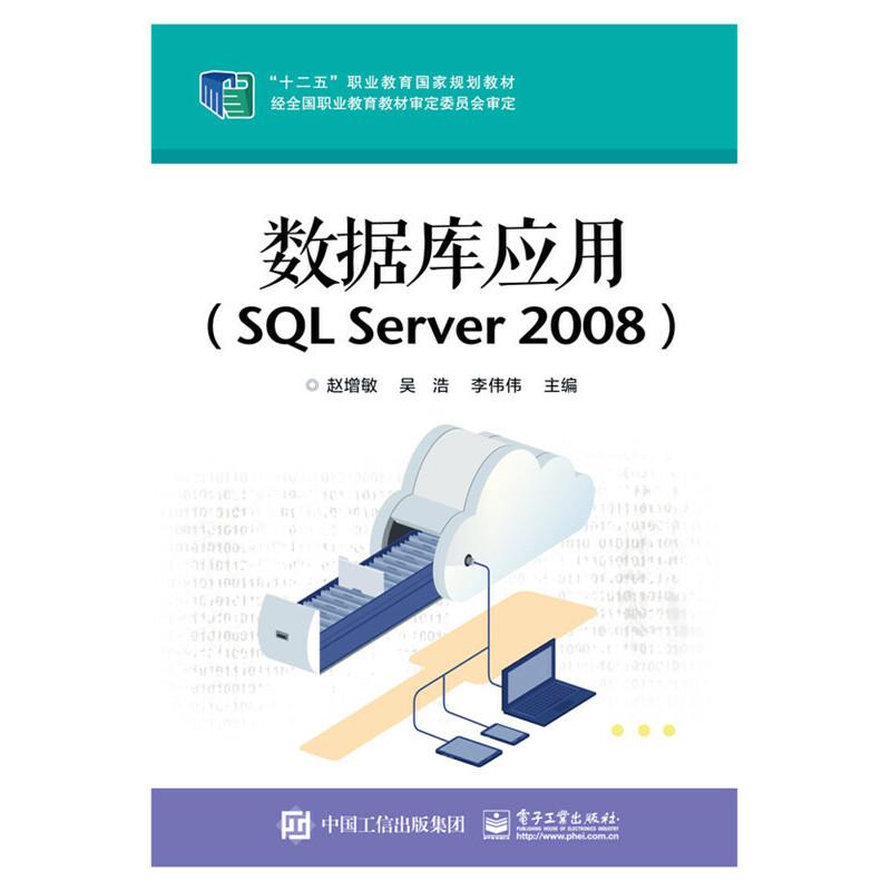 数据库应用(SQL Server 2008) PDF下载