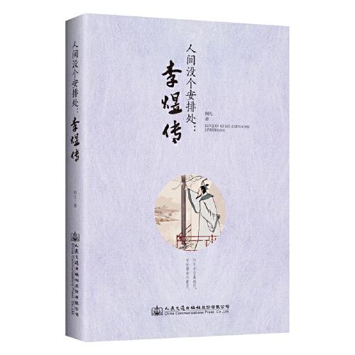 李煜传:人间没个安排处(epub,mobi,pdf,txt,azw3,mobi)电子书