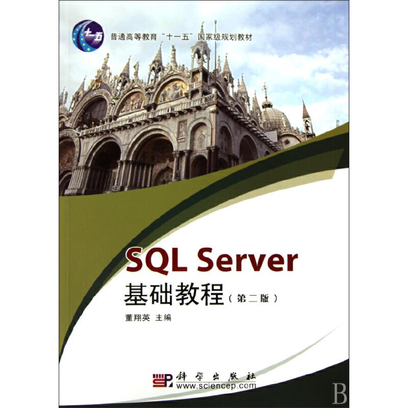 SQL_server基础教程(第二版) PDF下载