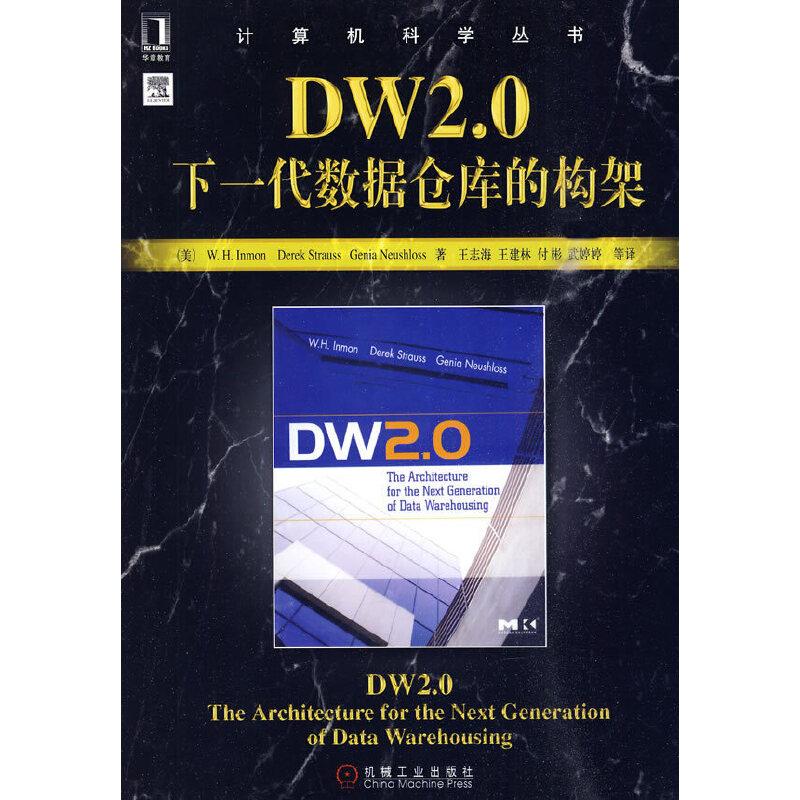 DW2.0下一代数据仓库的构架 PDF下载
