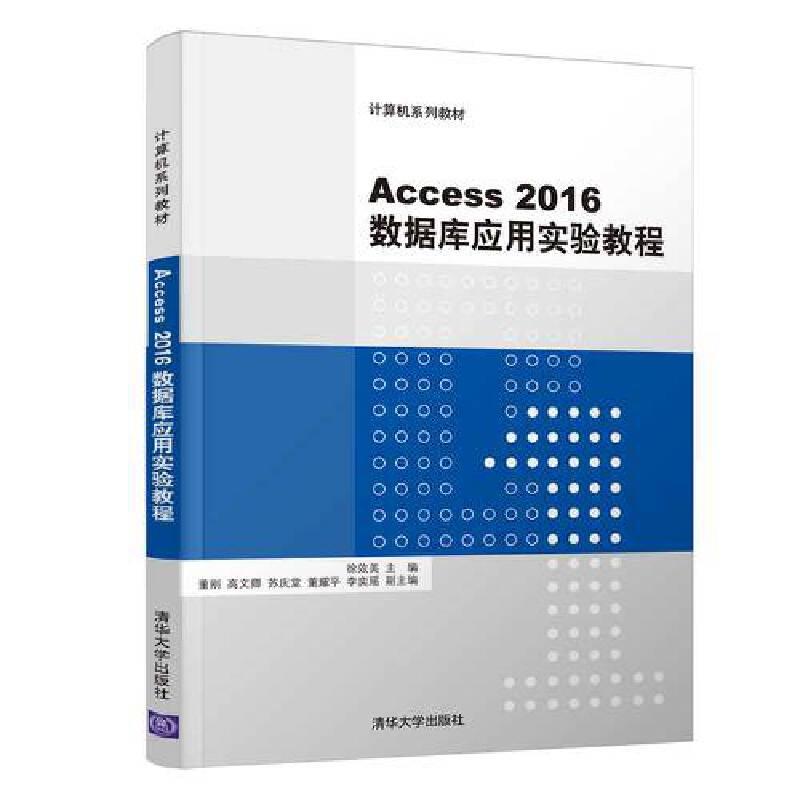 Access2016数据库应用实验教程 PDF下载