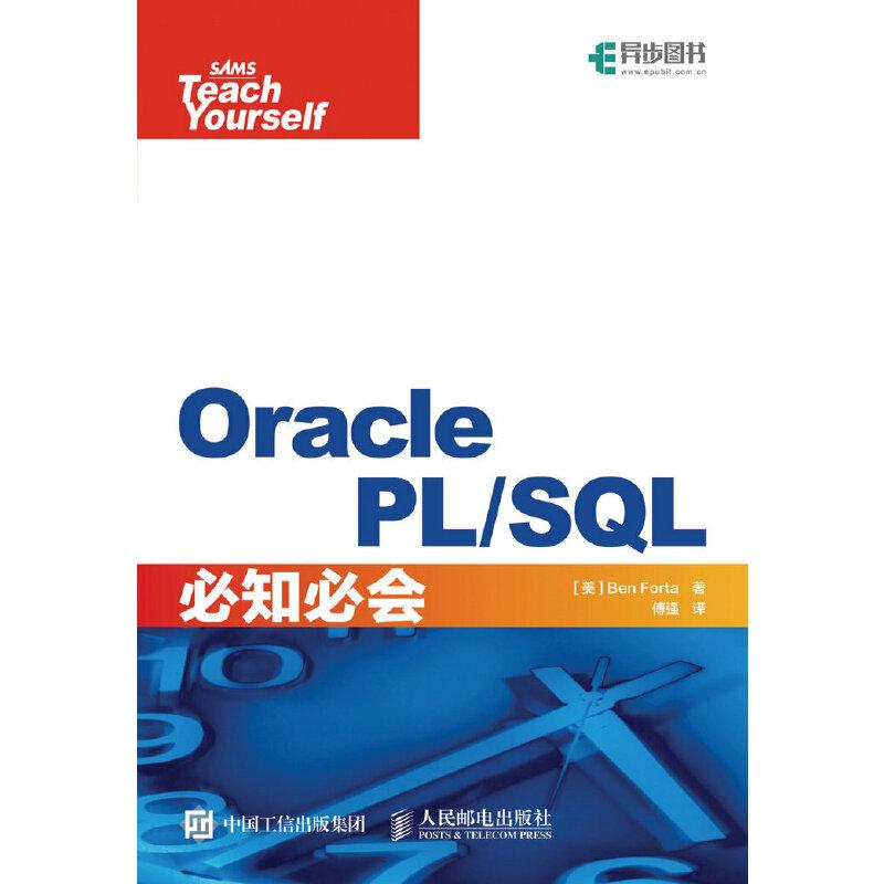Oracle PL SQL必知必会 PDF下载