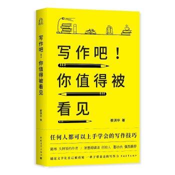 写作吧!你值得被看见(epub,mobi,pdf,txt,azw3,mobi)电子书
