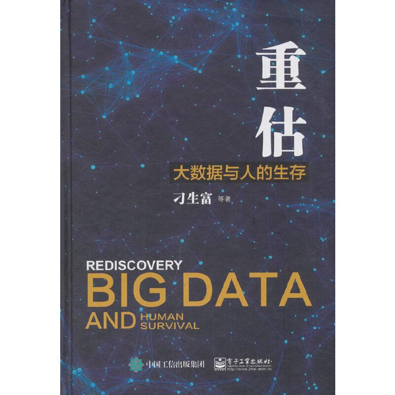 重估:大数据与人的生存 PDF下载