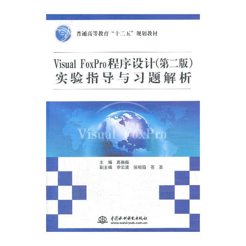 "Visual FoxPro程序设计(第二版)实验指导与习题解析(普通高等教育""十二五""规划教材) PDF下载"