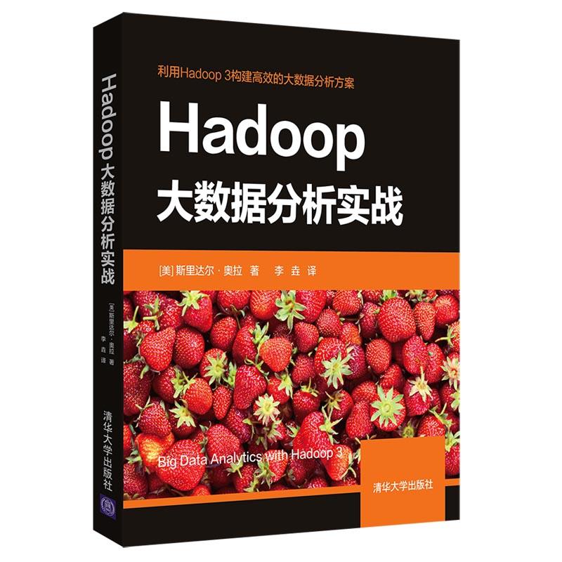 Hadoop大数据分析实战 PDF下载