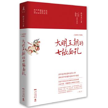 大明王朝的七张面孔(epub,mobi,pdf,txt,azw3,mobi)电子书
