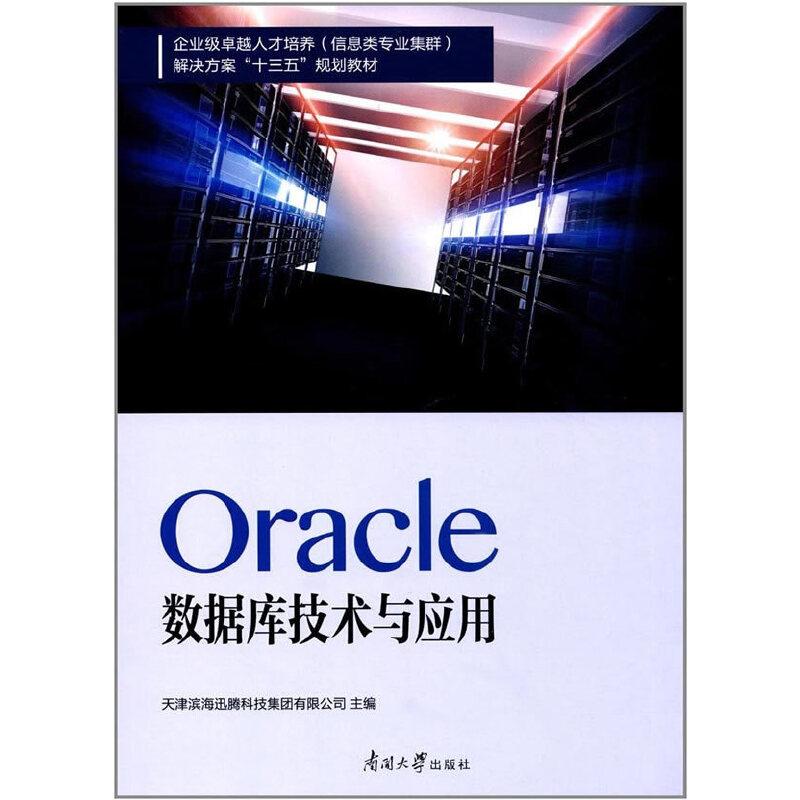 Oracle数据库技术与应用 PDF下载