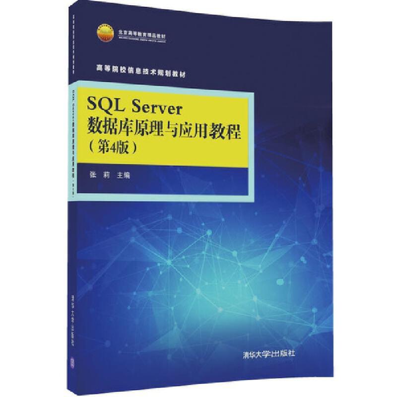 SQL Server 数据库原理与应用教程(第4版) PDF下载