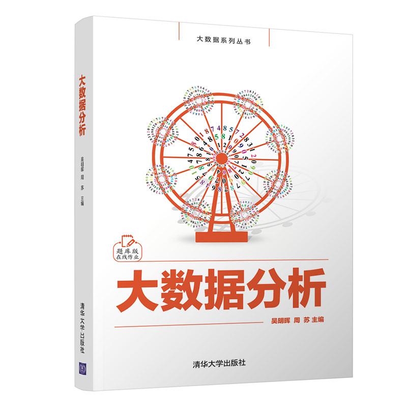 大数据分析 PDF下载