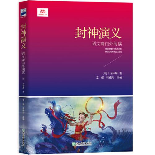 封神演义(epub,mobi,pdf,txt,azw3,mobi)电子书