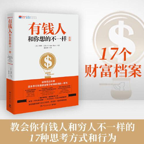 有钱人和你想的不一样(epub,mobi,pdf,txt,azw3,mobi)电子书