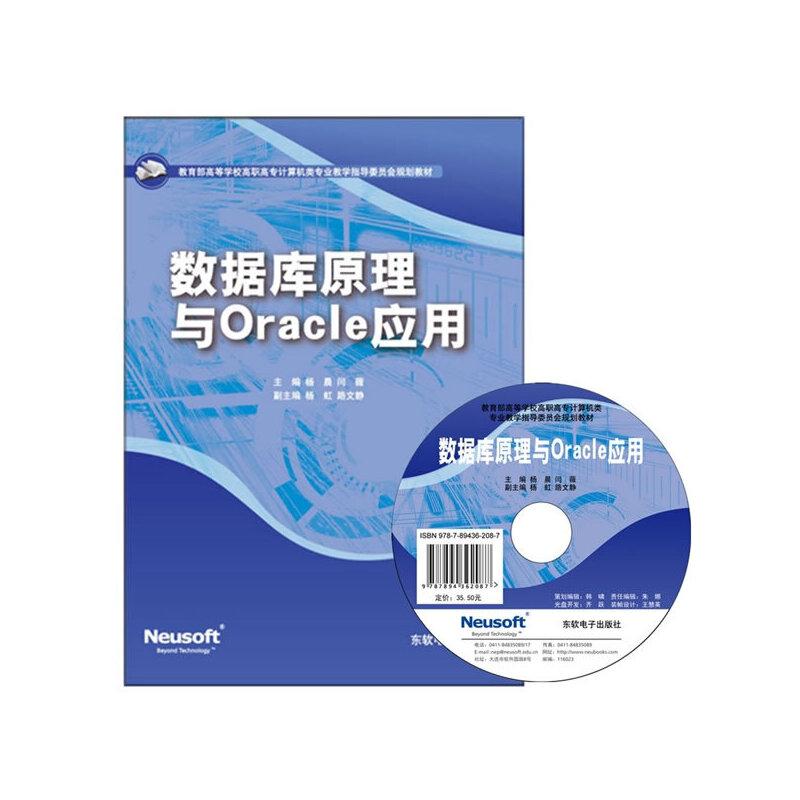 数据库原理与Oracle应用 PDF下载