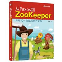 从Paxos到Zookeeper
