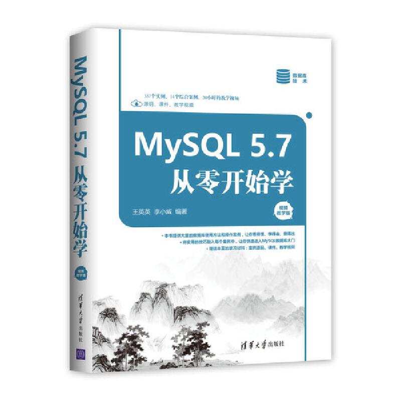 MySQL 5.7从零开始学(视频教学版) PDF下载
