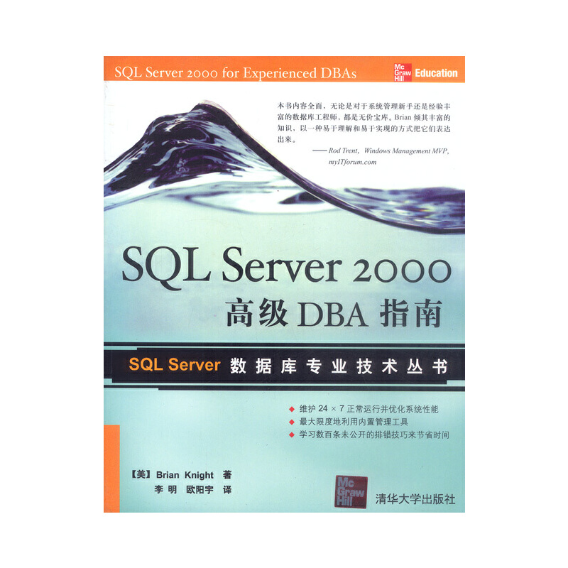 SQL Server 2000高级DBA指南 PDF下载