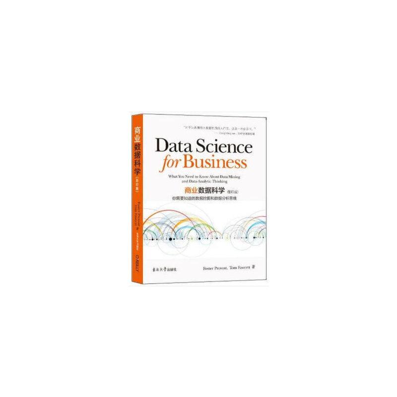 商业数据科学(影印版) PDF下载