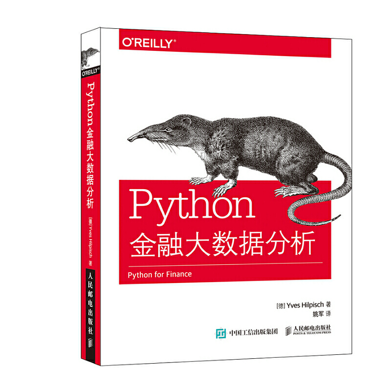 Python金融大数据分析 PDF下载