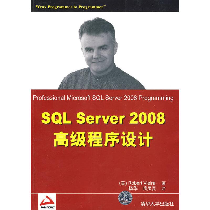 SQL Server 2008高级程序设计 PDF下载