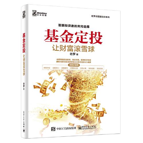 基金定投:让财富滚雪球(epub,mobi,pdf,txt,azw3,mobi)电子书