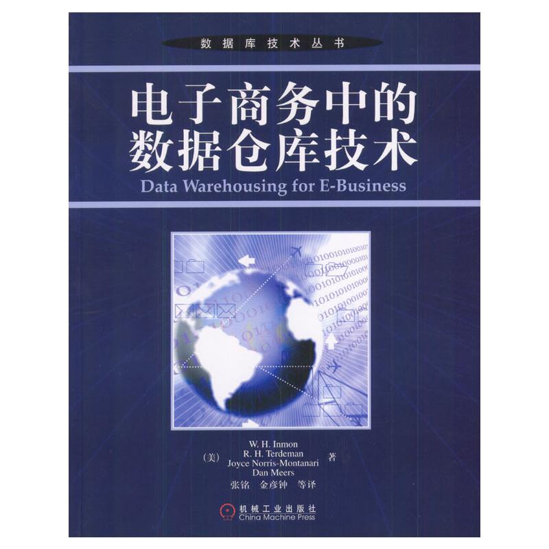 电子商务中的数据仓库技术 PDF下载