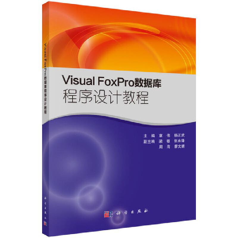 Visual FoxPro数据库程序设计教程 PDF下载