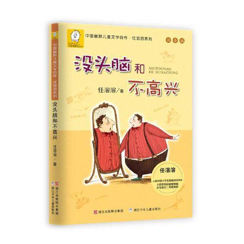 任溶溶系列:没头脑和不高兴(epub,mobi,pdf,txt,azw3,mobi)电子书