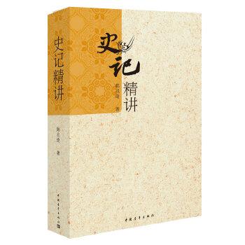 史记精讲(epub,mobi,pdf,txt,azw3,mobi)电子书